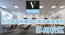 瓦岱勒国际酒店与旅游管理学院苏州校区